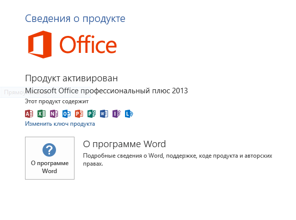 Скачать KMSpico бесплатно для Windows